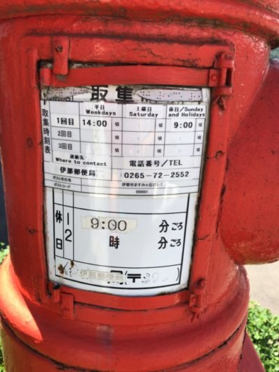 郵便ポスト集荷時間
