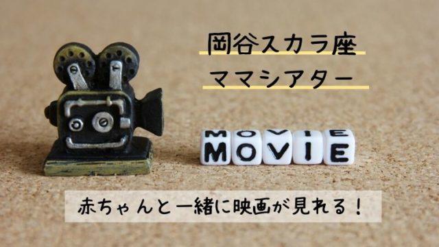 岡谷スカラ座 ママシアター