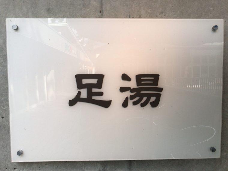 大芝高原 南箕輪村