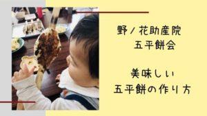 五平餅会 野ノ花助産院|駒ヶ根市| 美味しい五平餅の作り方