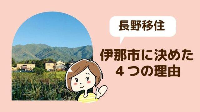 長野移住 伊那市に決めた4つの理由