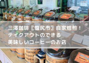 三澤珈琲 塩尻店