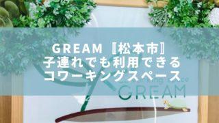 GREAM 松本市