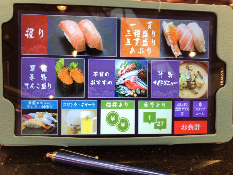 氷見きときと寿司 松本市
