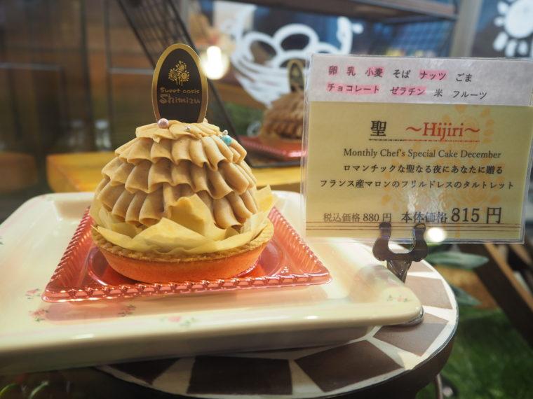 菓匠Shimizu 伊那市