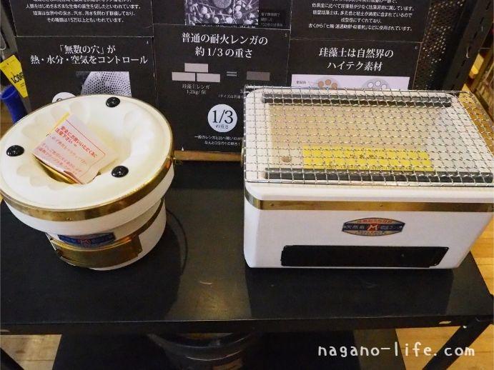 ファイヤーサイド 駒ヶ根市