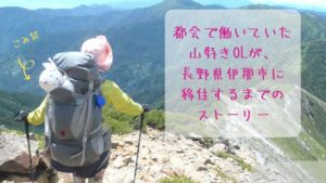 都会で働いていた山好きOLが、長野県伊那市に移住するまでのストーリー