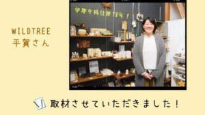 ワイルドツリー|伊那市|平賀裕子さん 移住者インタビュー