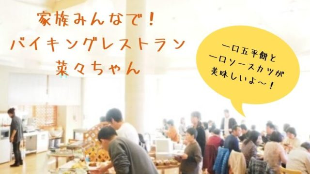 バイキングレストラン 菜々ちゃん 駒ヶ根市