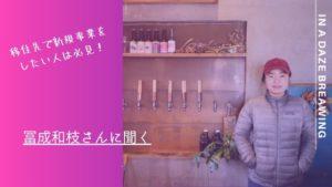 イナデイズブルーイング|伊那市|冨成和枝さん移住者インタビュー