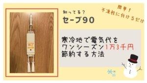 セーブ90口コミ ワンシーズン1万3千円の電気料金節約に成功!