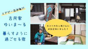 古民家ゆいまーる|辰野町|エアビー高評価 暮らすように過ごせる宿