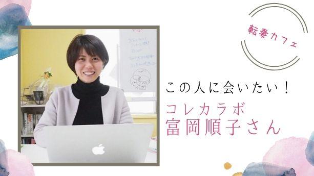 転妻カフェ コレカラボ 富岡順子さん