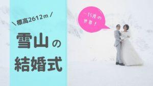【体験談】純白の結婚式|駒ヶ根市|ホテル千畳敷を貸切