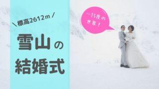 山 結婚式 ホテル千畳敷 純白
