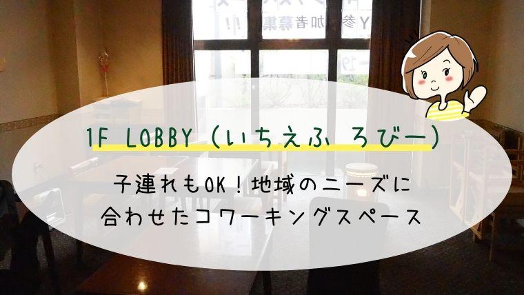 1F LOBBY 伊那市