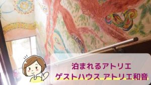 ゲストハウス アトリエ和音|辰野町|田舎で五感を解き放てる宿