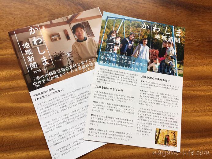 辰野町 川島区 かわしま地域新聞