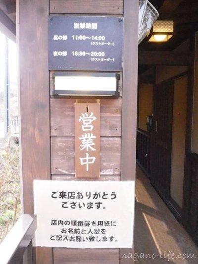 観光荘 岡谷市 お店入口