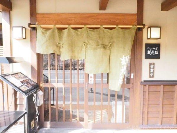 観光荘 岡谷市 お店の入り口