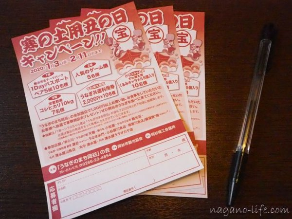 観光荘 岡谷市 土用の丑の日キャンペーン
