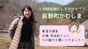 辰野町 川島区 『長野県 移住モデル地区』人との交流が温かい里山