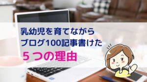 ブログ 100記事