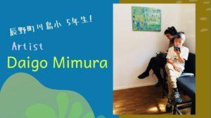 画家の三村 大悟さん|辰野町 川島小学校6年生|アーティスト活動の為に移住