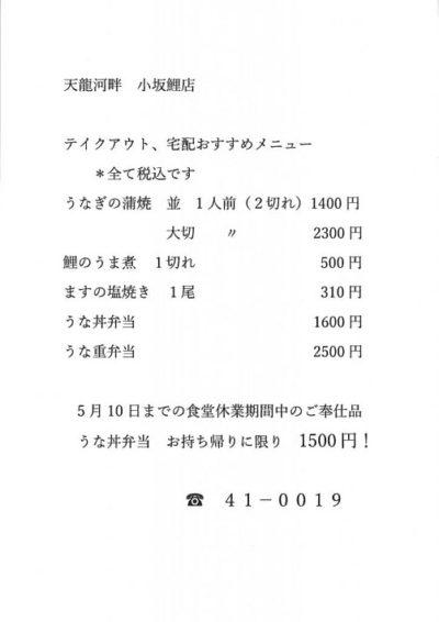 辰野 小坂鯉店