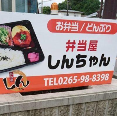 南箕輪村 テイクアウト 弁当屋しんちゃん
