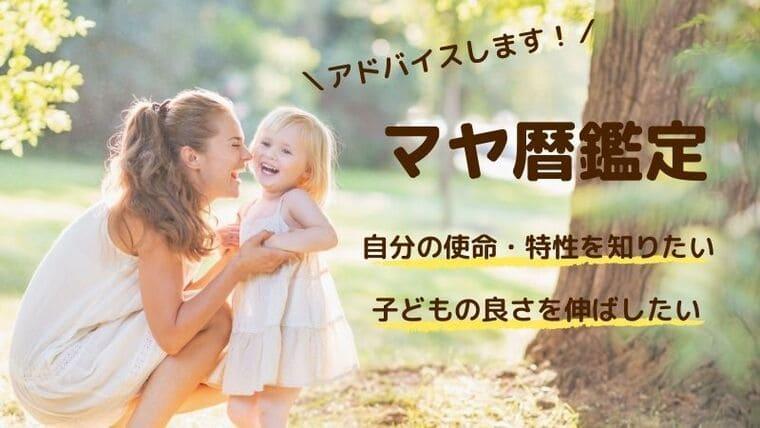マヤ暦鑑定 母子の写真