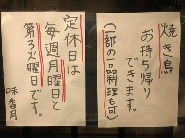 駒ヶ根市 テイクアウト 味香月