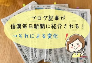ブログ記事が信濃毎日新聞に紹介される!→それによる変化