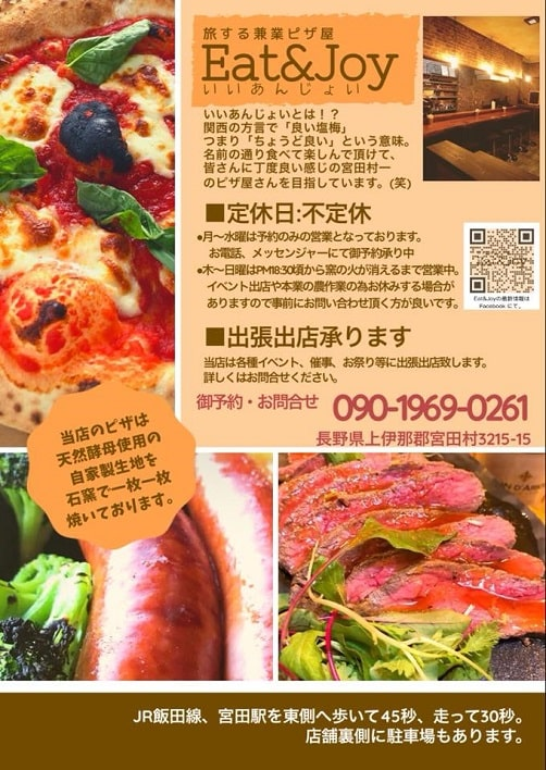宮田村 テイクアウト Eat&Joy