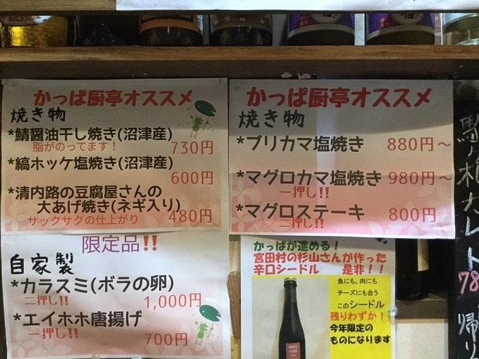 駒ヶ根市 テイクアウト かっぱ厨房