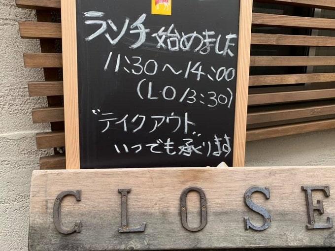 駒ヶ根市 テイクアウト ARCH
