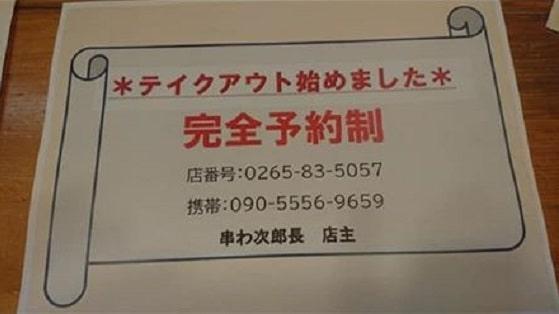 駒ヶ根市 テイクアウト 串わ次郎長