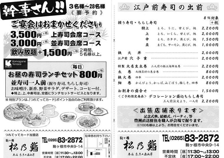 駒ヶ根市 テイクアウト 松乃鮨