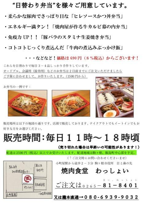 駒ヶ根市 テイクアウト 焼肉食堂 わっしょい