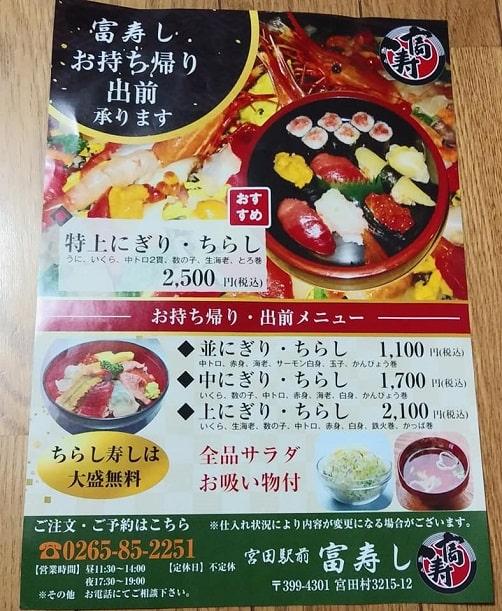 宮田村 テイクアウト 富寿司