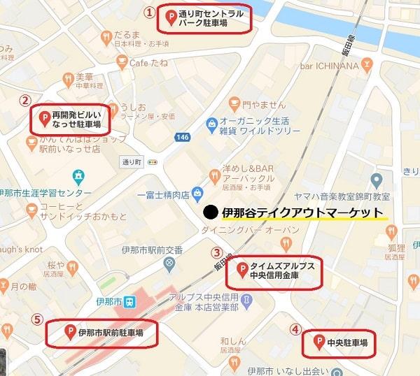 伊那谷テイクアウトマーケット