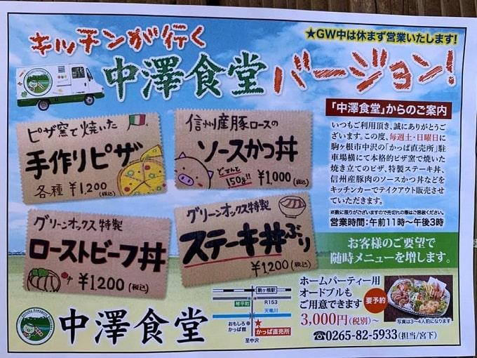 駒ヶ根 テイクアウト 中沢食堂