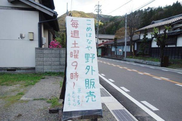 辰野町 テイクアウト こめはなや