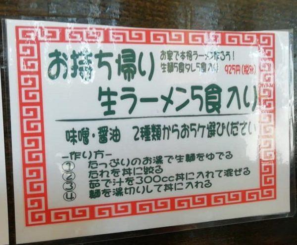 南箕輪村 テイクアウト 麺場風麟