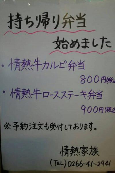 辰野 テイクアウト 情熱家族