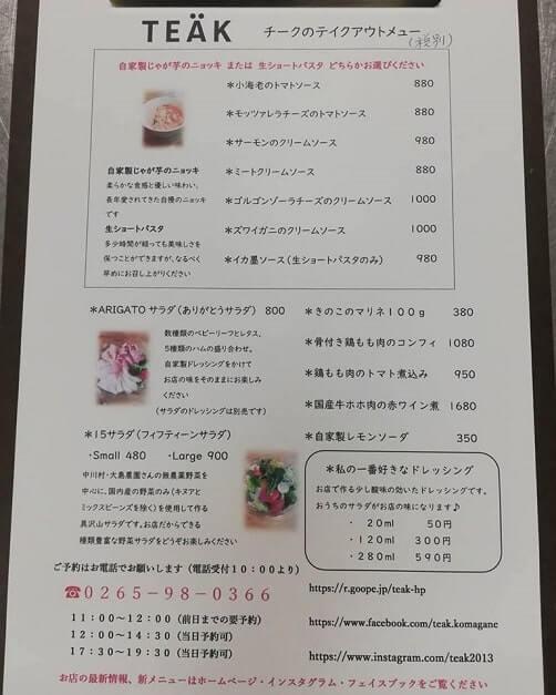 駒ヶ根市 テイクアウト TEAK
