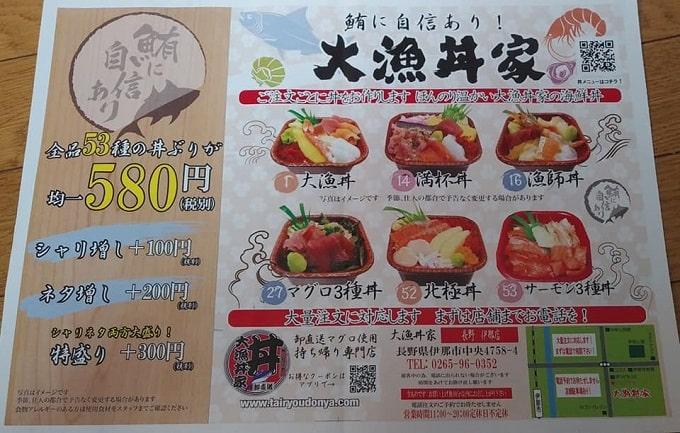 伊那市 テイクアウト 大漁丼家