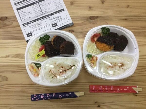 辰野町 テイクアウト サン・やすらぎ おひさま食堂