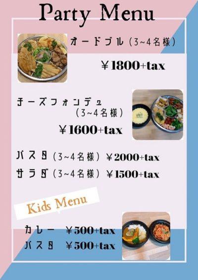 箕輪町 テイクアウト e-cafe