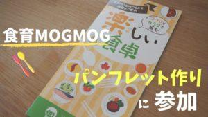 食育活動グループ『食育MOGMOG』のパンフレット作りに参加